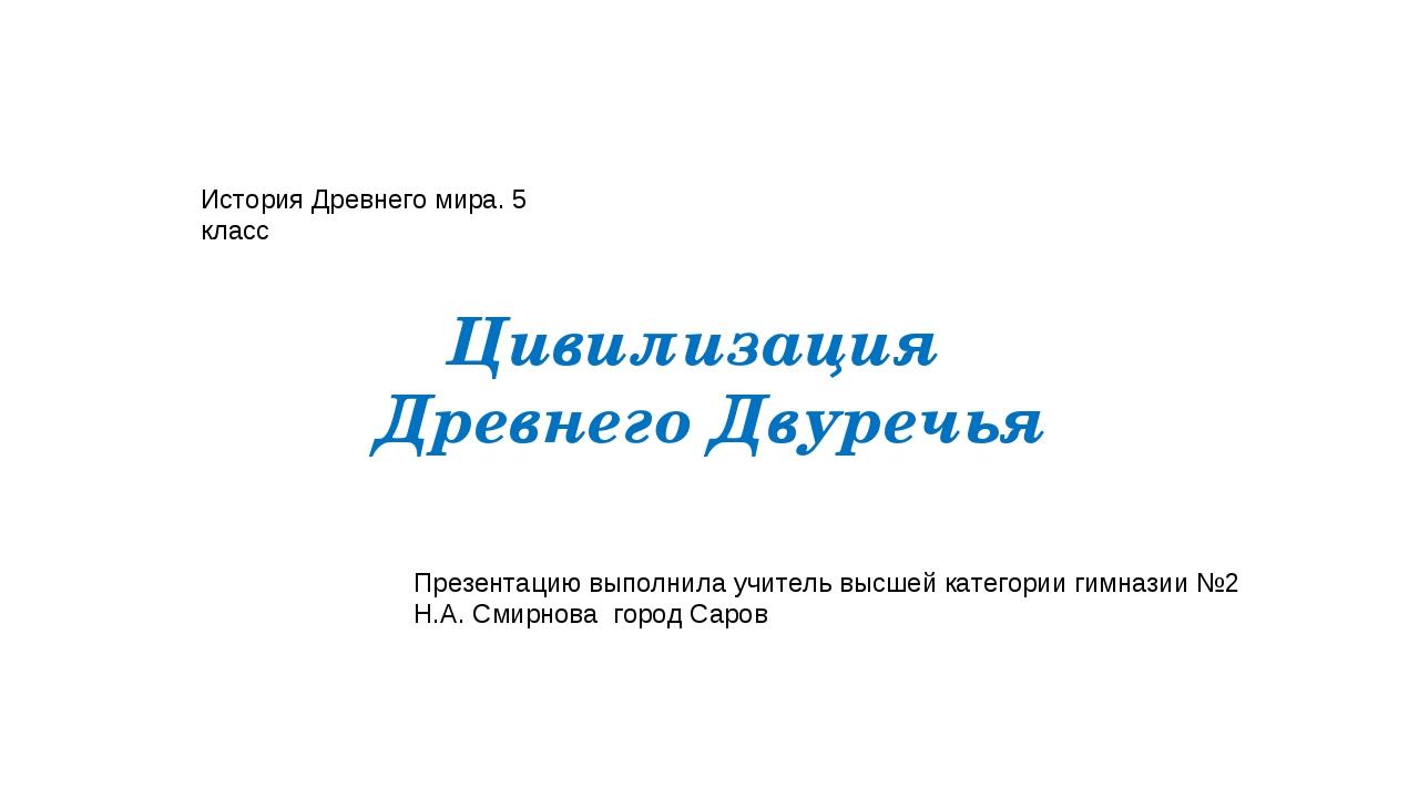 Цивилизация Древнего Двуречья Презентацию выполнила учитель высшей категории...