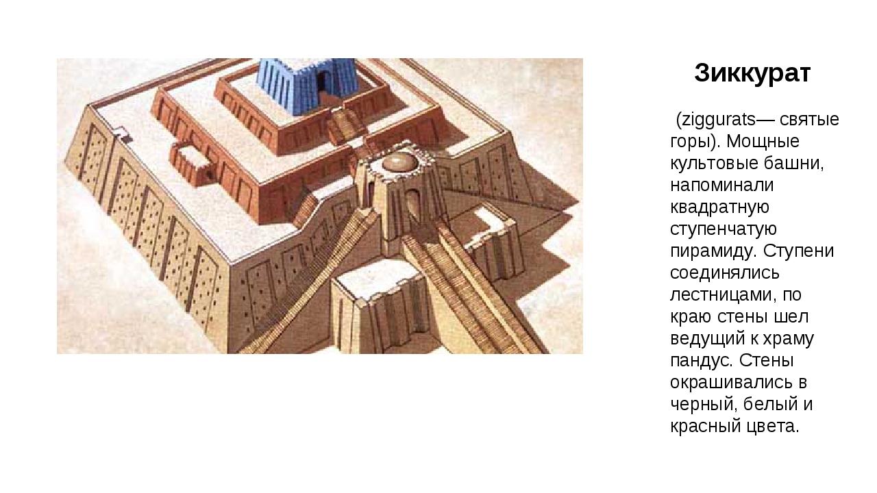 Зиккурат (ziggurats— святые горы). Мощные культовые башни, напоминали квадрат...