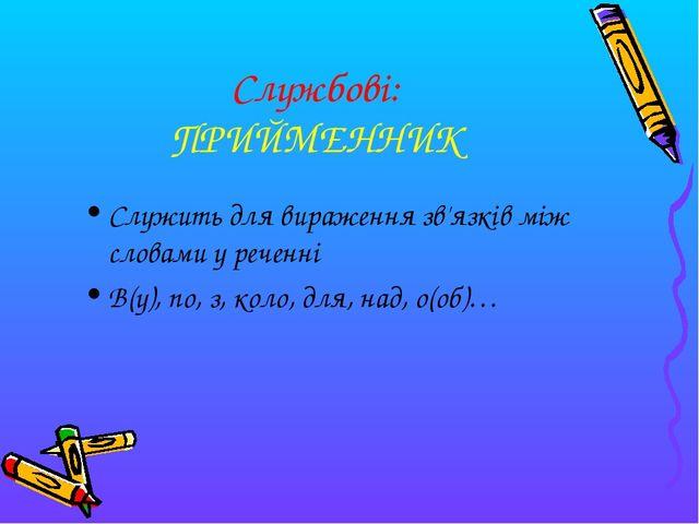 Службові: ПРИЙМЕННИК Служить для вираження зв'язків між словами у реченні В(у...