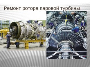 Ремонт ротора паровой турбины