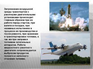 Загрязнение воздушной среды транспортом с ракетными двигательными установками