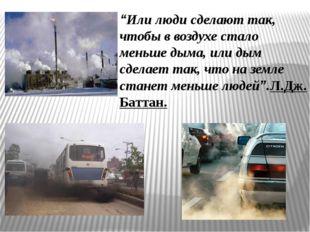 """""""Или люди сделают так, чтобы в воздухе стало меньше дыма, или дым сделает так"""