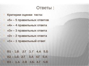 Ответы : Критерии оценки теста: «5» – 5 правильных ответов «4» – 4 правильных