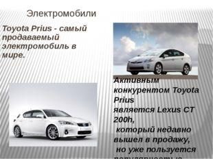 Электромобили Toyota Prius - самый продаваемый электромобиль в мире. Активным