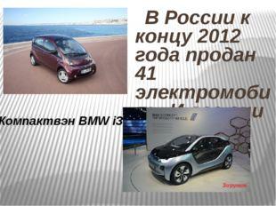 В России к концу 2012 года продан 41 электромобиль. И все они Mitsubishi i-M