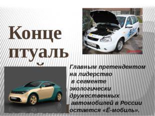 Концептуальный электрический автомобиль АВТОВАЗа носит название ELLada Главн