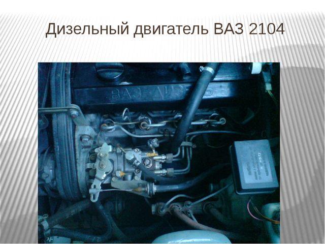 Дизельный двигатель ВАЗ 2104