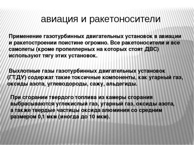 авиация и ракетоносители Выхлопные газы газотурбинных двигательных установок...