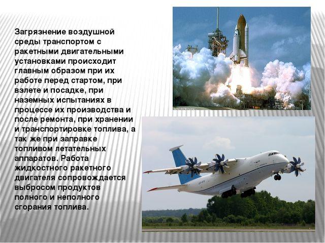 Загрязнение воздушной среды транспортом с ракетными двигательными установками...