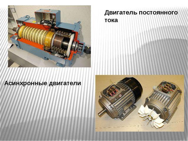 Асинхронные двигатели Двигатель постоянного тока