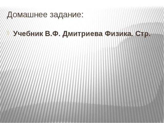 Домашнее задание: Учебник В.Ф. Дмитриева Физика. Стр.