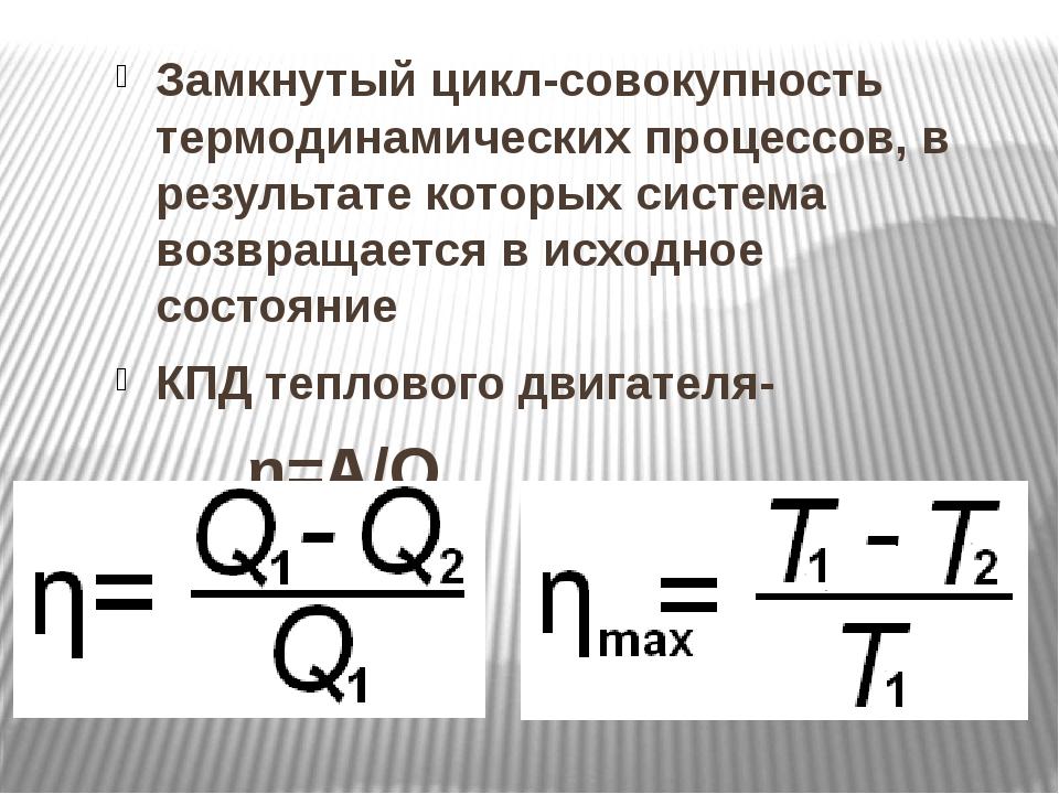 Замкнутый цикл-совокупность термодинамических процессов, в результате которых...