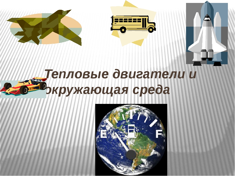 Тепловые двигатели и окружающая среда