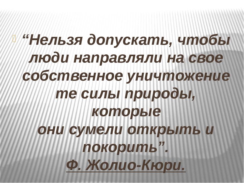 """""""Нельзя допускать, чтобы люди направляли на свое собственное уничтожение те..."""