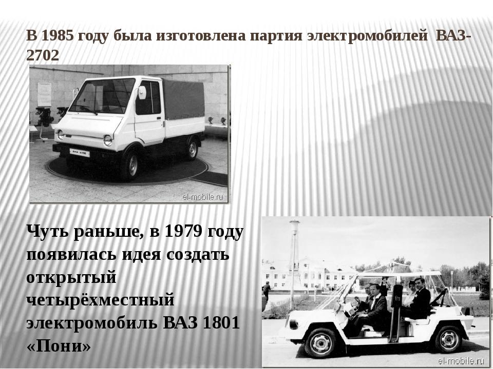В 1985 году была изготовлена партия электромобилей ВАЗ-2702 Чуть раньше, в 19...