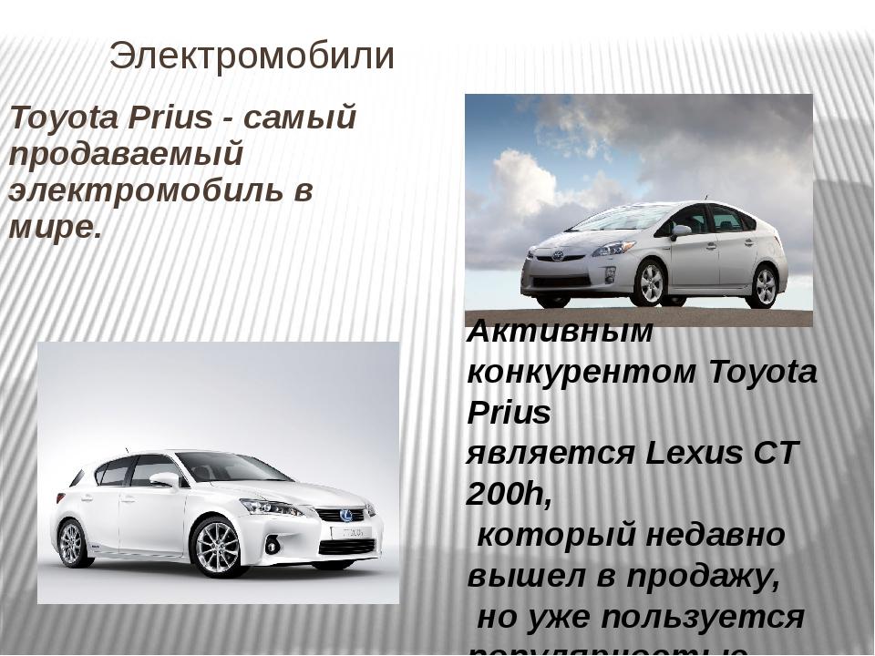 Электромобили Toyota Prius - самый продаваемый электромобиль в мире. Активным...