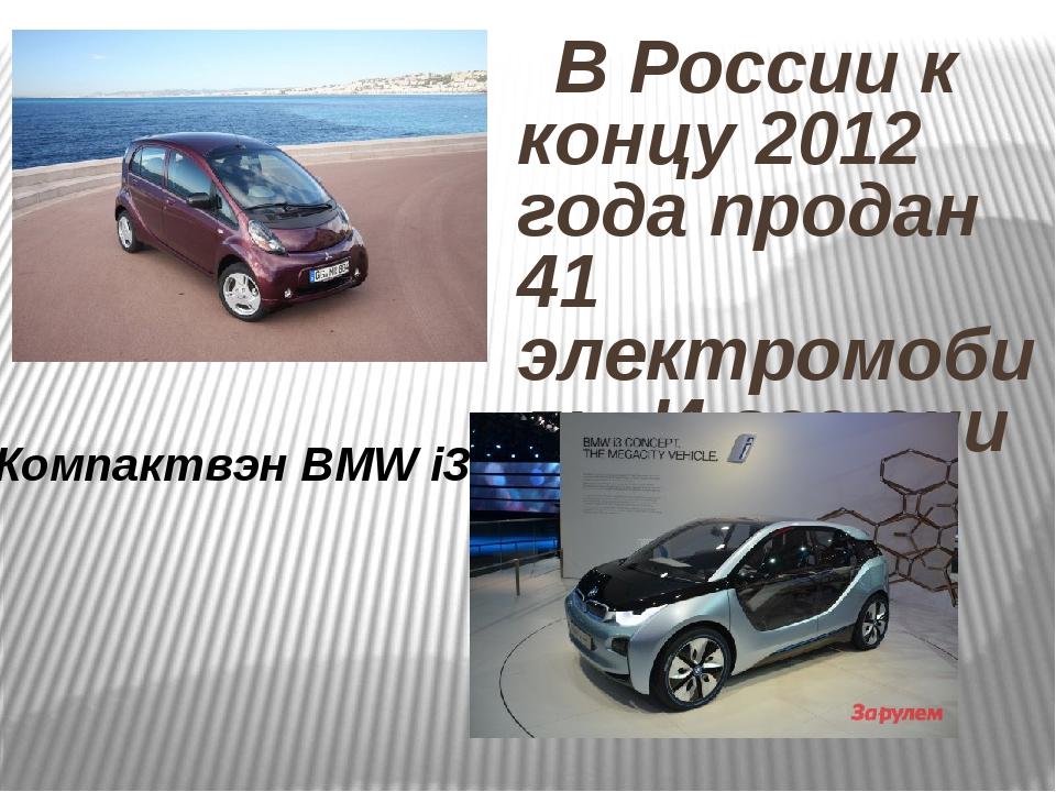 В России к концу 2012 года продан 41 электромобиль. И все они Mitsubishi i-M...