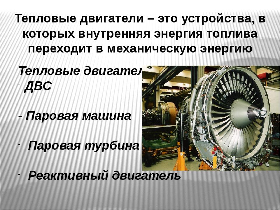 Тепловые двигатели – это устройства, в которых внутренняя энергия топлива пер...