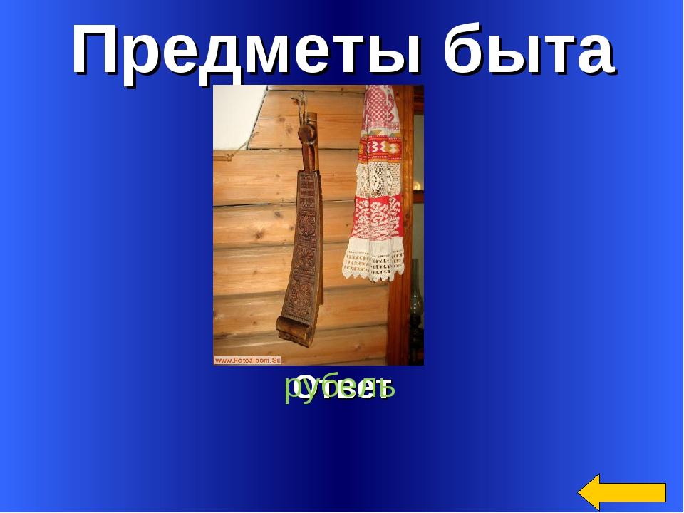 Предметы быта Ответ рубель