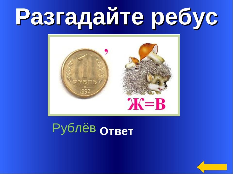 Разгадайте ребус Ответ Рублёв