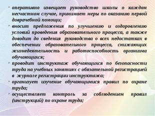оперативно извещает руководство школы о каждом несчастном случае, принимает м
