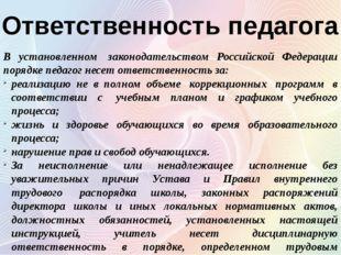 Ответственность педагога В установленном законодательством Российской Федера