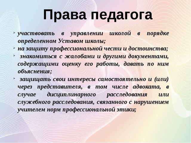 Права педагога участвовать в управлении школой в порядке определенном Уставом...
