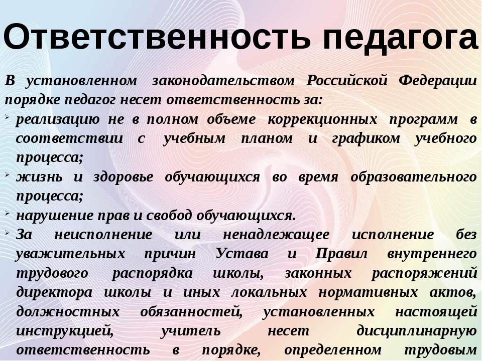 Ответственность педагога В установленном законодательством Российской Федера...