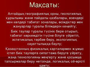Алтайдың географиялық орны, геологиялық құрылымы және пайдалы қазбалары, өзен