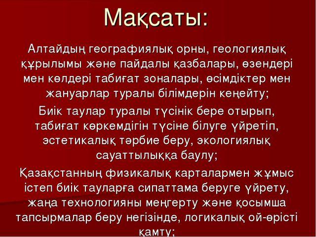 Алтайдың географиялық орны, геологиялық құрылымы және пайдалы қазбалары, өзен...