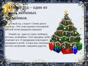 Новый год – один из самых любимых праздников. «Новый год у ворот! Станем дети