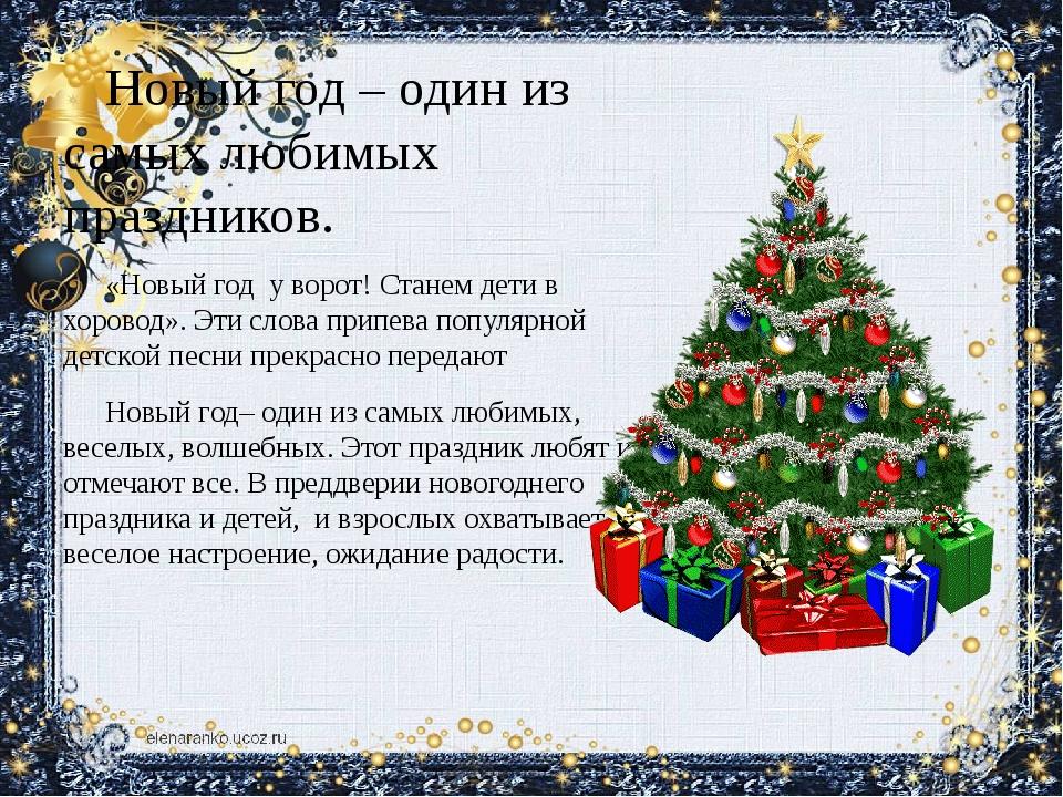 Новый год – один из самых любимых праздников. «Новый год у ворот! Станем дети...