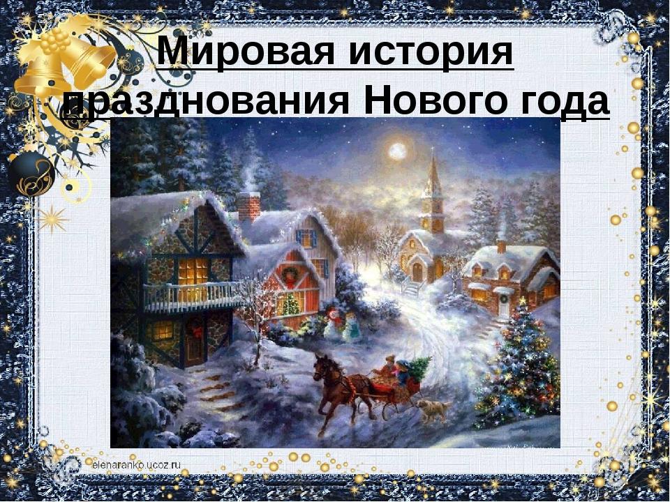 Мировая история празднования Нового года