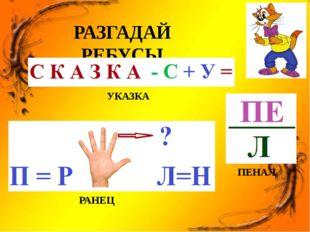 РАЗГАДАЙ РЕБУСЫ УКАЗКА ПЕНАЛ РАНЕЦ