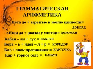 ГРАММАТИЧЕСКАЯ АРИФМЕТИКА Нота до + зарытые в землю ценности= ДОКЛАД Нота до