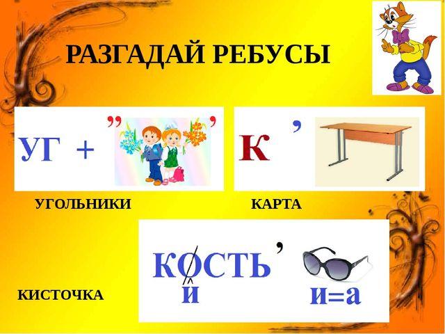 РАЗГАДАЙ РЕБУСЫ УГОЛЬНИКИ КАРТА КИСТОЧКА