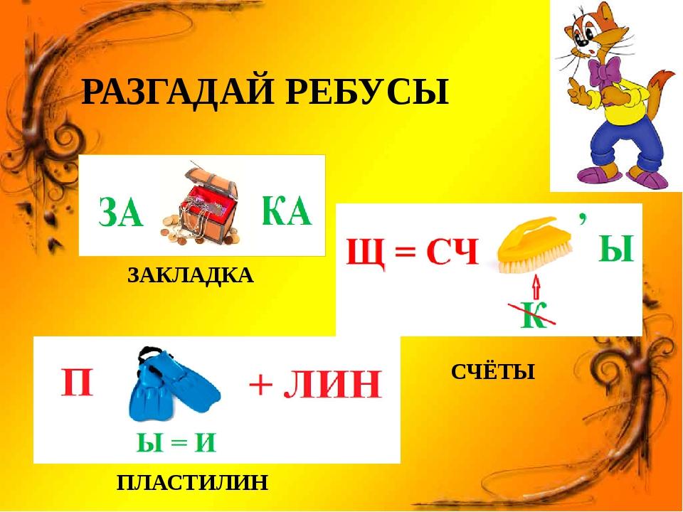 РАЗГАДАЙ РЕБУСЫ ЗАКЛАДКА СЧЁТЫ ПЛАСТИЛИН