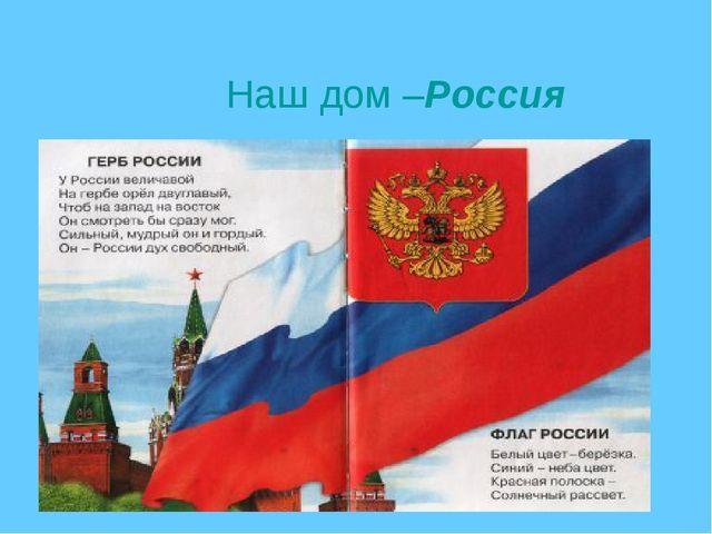 Наш дом –Россия
