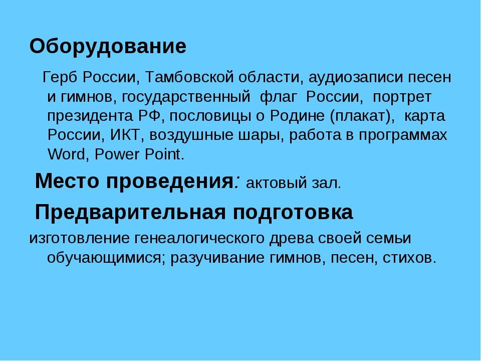 Оборудование Герб России, Тамбовской области, аудиозаписи песен и гимнов, гос...