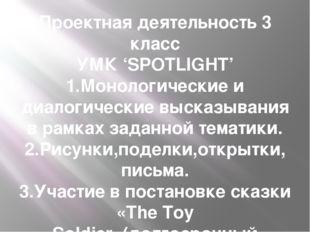 Проектная деятельность 3 класс УМК 'SPOTLIGHT' 1.Монологические и диалогическ