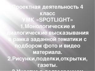Проектная деятельность 4 класс УМК «SPOTLIGHT» 1.Монологические и диалогическ