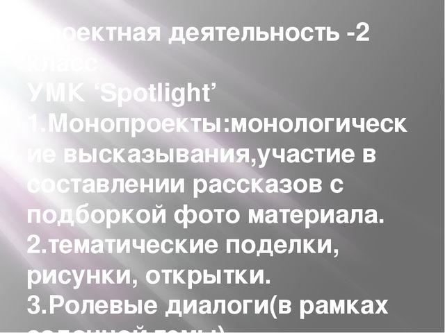 Проектная деятельность -2 класс УМК 'Spotlight' 1.Монопроекты:монологические...