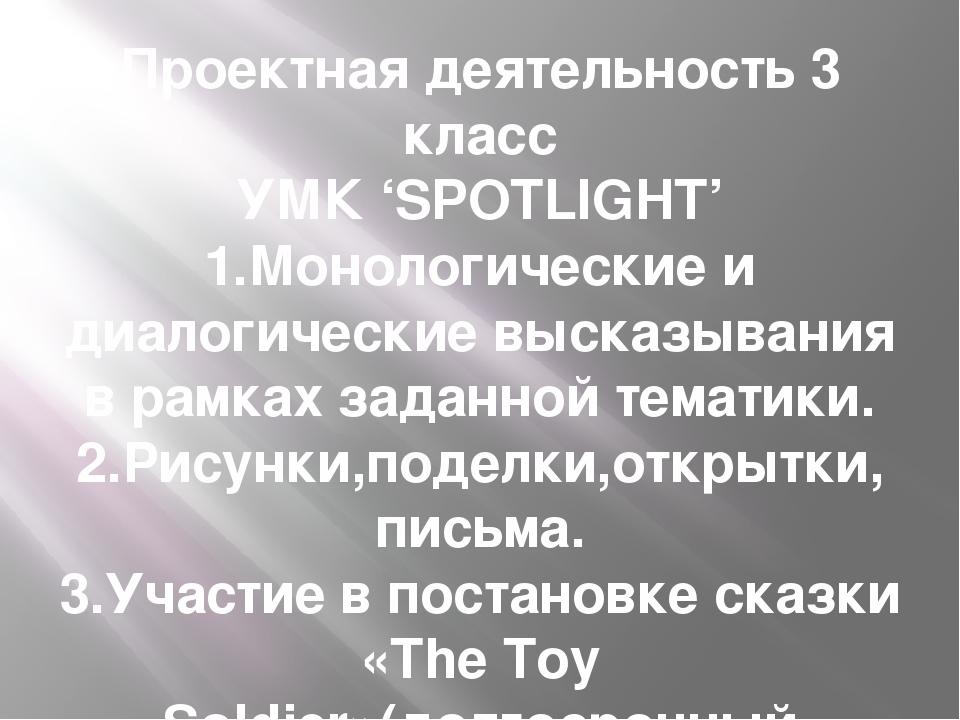 Проектная деятельность 3 класс УМК 'SPOTLIGHT' 1.Монологические и диалогическ...