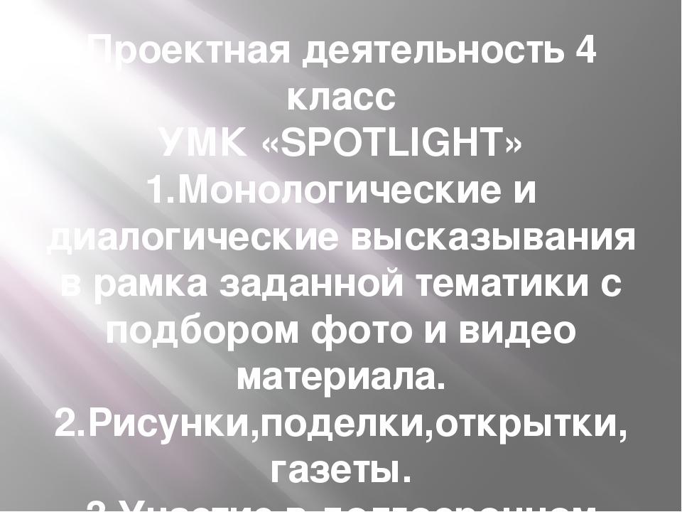 Проектная деятельность 4 класс УМК «SPOTLIGHT» 1.Монологические и диалогическ...