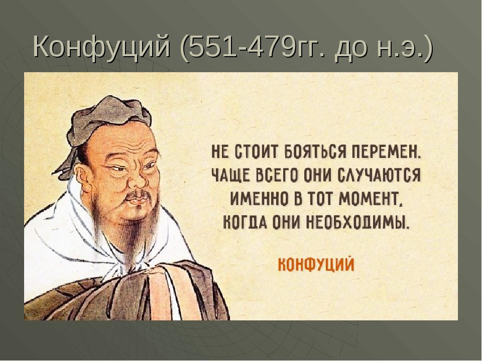 Конфуций для поздравления