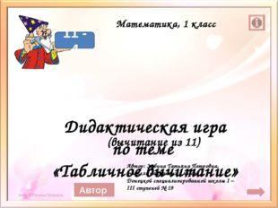 Автор: Зыбина Татьяна Петровна, учитель начальных классов Донецкой специализи