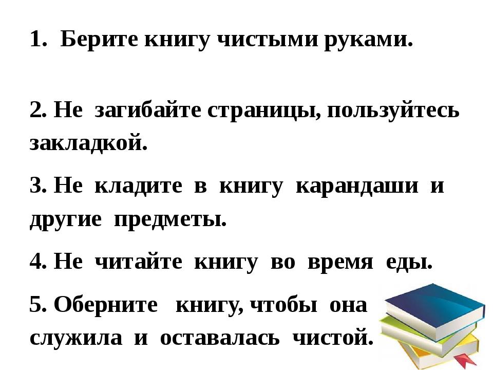 1. Берите книгу чистыми руками. 2. Не загибайте страницы, пользуйтесь закладк...