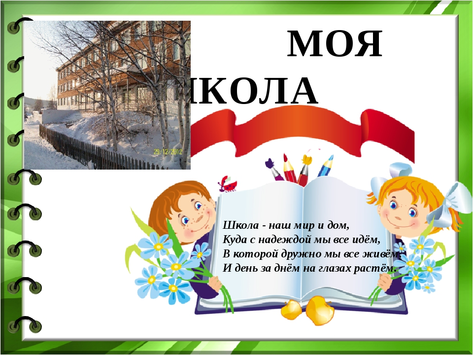 МОЯ ШКОЛА Школа - наш мир и дом, Куда с надеждой мы все идём, В которой друж...