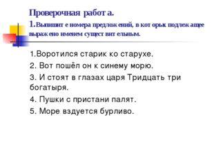 Проверочная работа. 1.Выпишите номера предложений, в которых подлежащее выраж