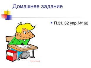 Домашнее задание П.31, 32 упр.№162